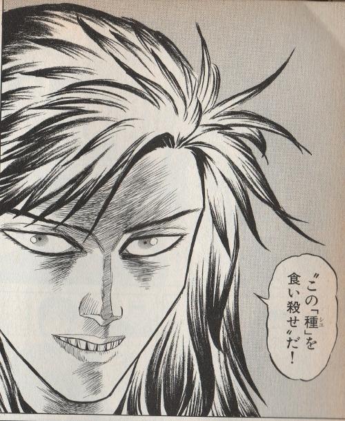 寄生獣_田宮