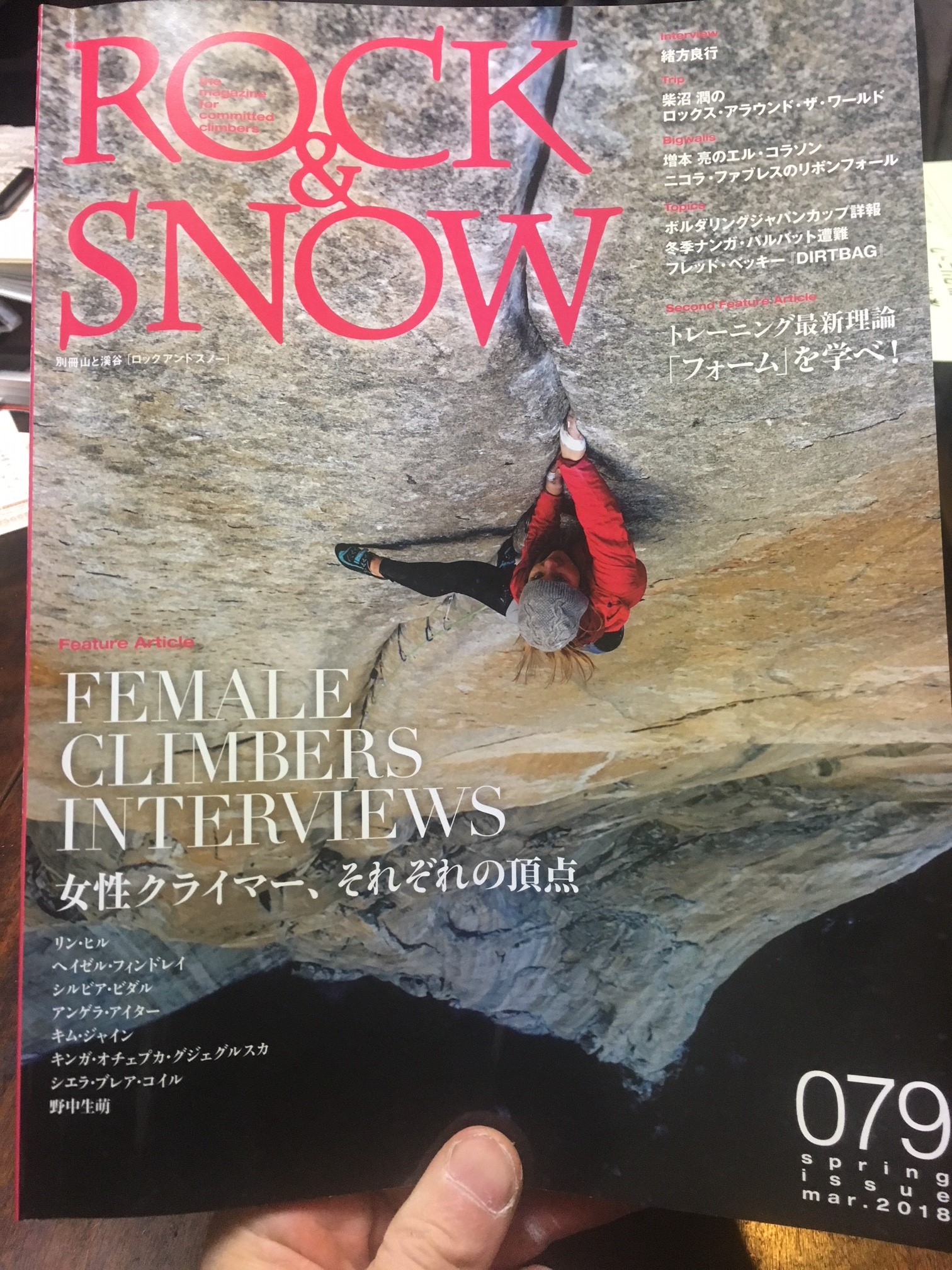 『Rock & Snow 079』の宣伝&みどころ