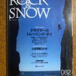 『Rock & Snow 082』の宣伝&見どころ