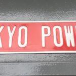 東京粉末「粉末ラジオ」に出演してきました