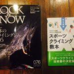ロクスノ76号とスポーツクライミング教本