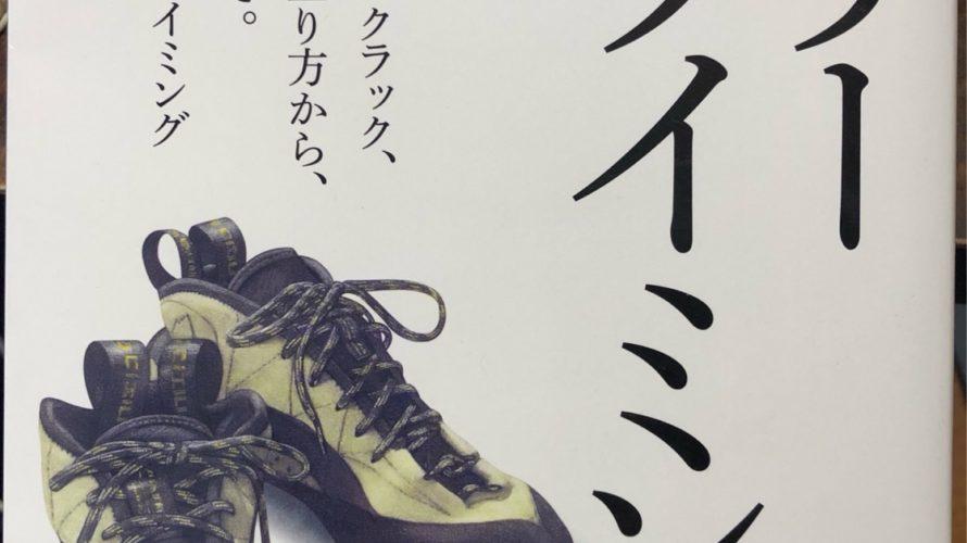 ヤマケイ登山学校『フリークライミング』の感想 網羅的かつトラッド・マルチの取っ掛かりに良い1冊