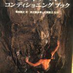 『クライマーズ コンディショニング ブック』 コンディショニング・ケアの虎の巻