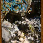 『Rock & Snow 085』の宣伝&見どころ