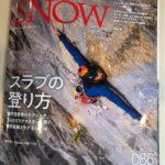 『Rock & Snow 086』の宣伝&見どころ
