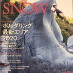 『Rock & Snow 087』の宣伝&見どころ