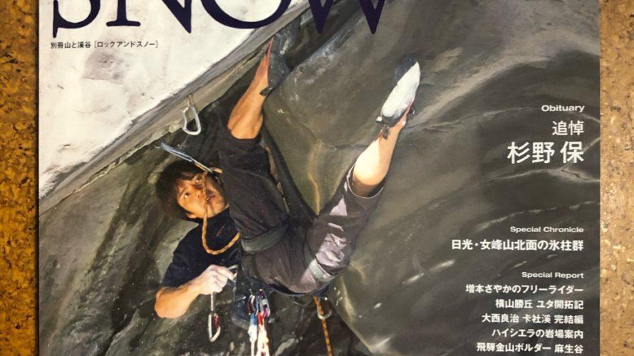 『Rock & Snow 088』の宣伝&見どころ