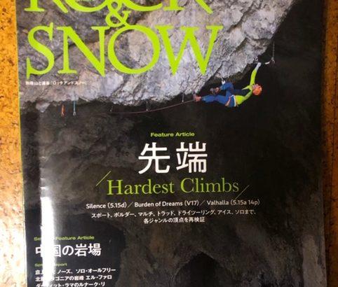 『Rock & Snow 083』の宣伝&見どころ
