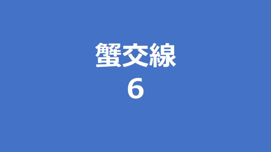 蟹交線 6