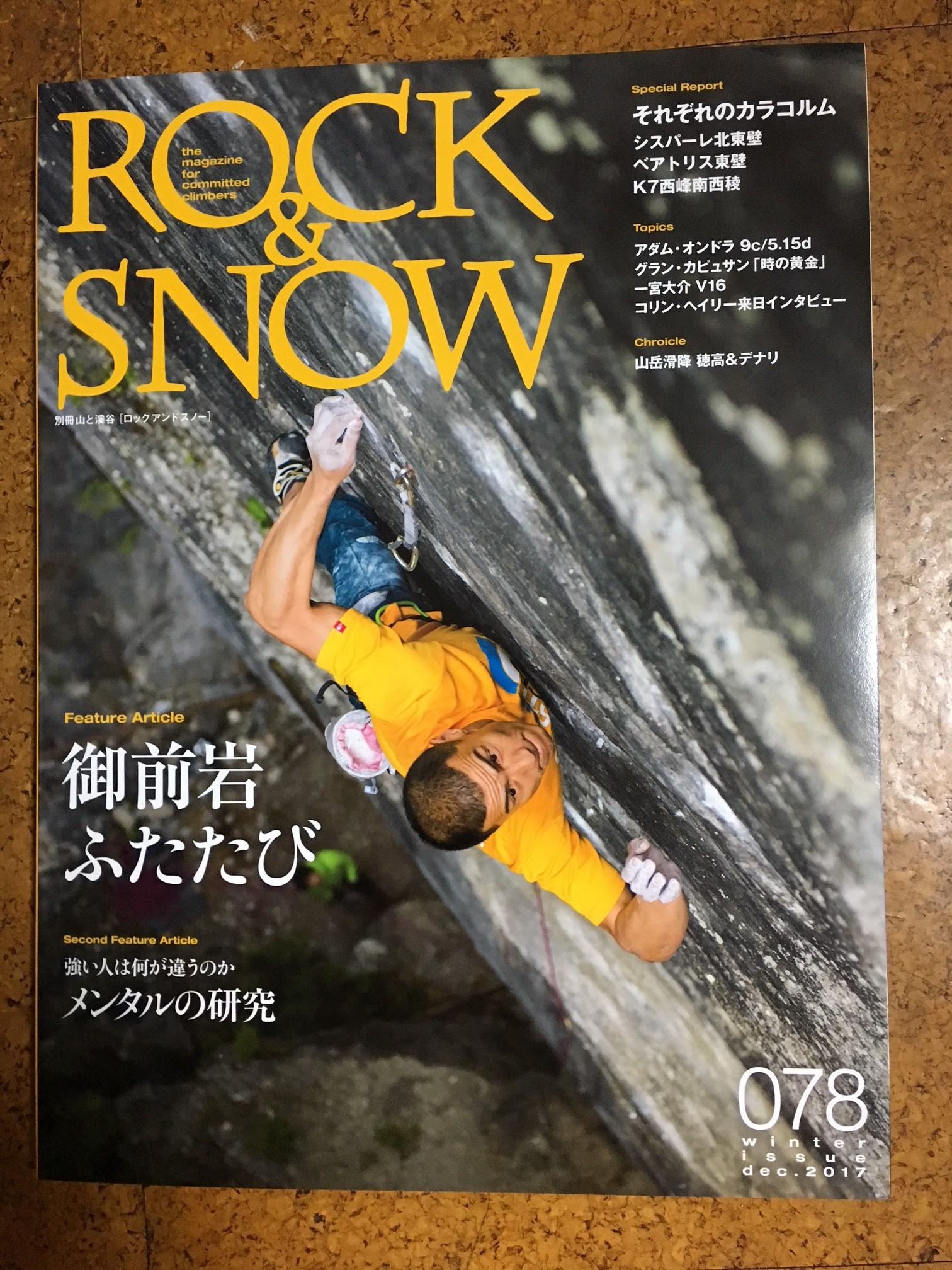 『Rock & Snow 078』の宣伝&個人的見どころ&補足として「リードとボルダーの相関」