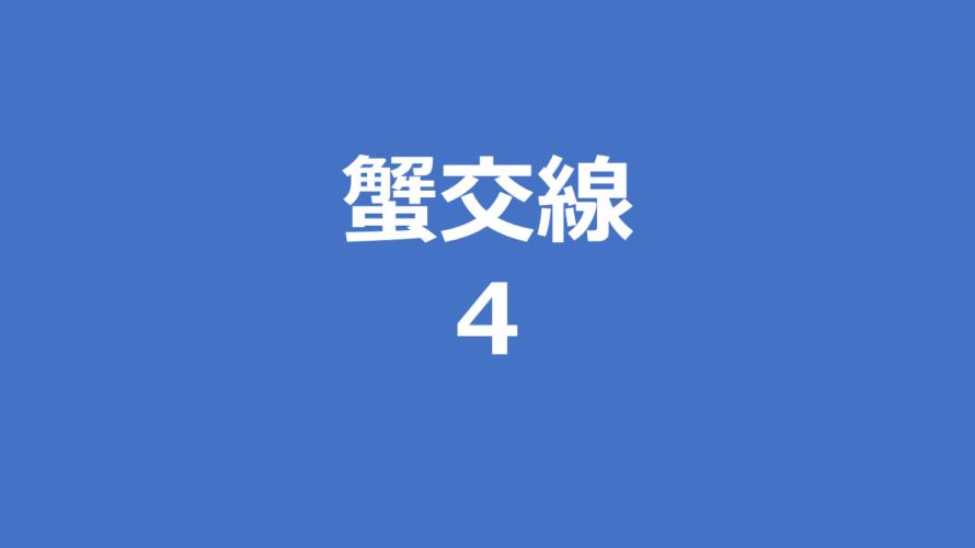 蟹交線 4