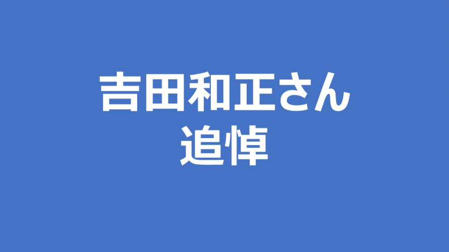 眠れぬ夜に吉田和正さんの過去記事を読み返す